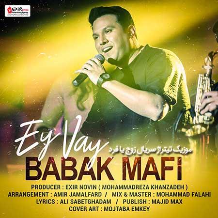 Babak Mafi Ey Vay - دانلود آهنگ ای وای بابک مافی