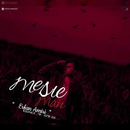 Erfan Amiri Mesle Man - دانلود آهنگ مثل من عرفان امیری