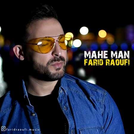 Farid Raoufi Mahe Man - دانلود آهنگ ماه من فرید رئوفی