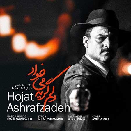 Hojat Ashrafzadeh Delam Gerye Mikhad - دانلود آهنگ دلم گریه میخواد حجت اشرف زاده