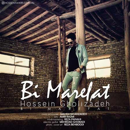 Hossein Gholizadeh Bi Marefat - دانلود آهنگ بی معرفت حسین قلی زاده