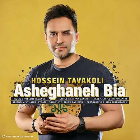 Hossein Tavakoli Asheghane Bia - دانلود آهنگ عاشقانه بیا حسین توکلی