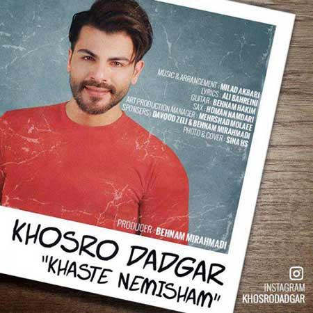 Khosro Dadgar Khaste Nemisham - دانلود آهنگ خسته نمیشم خسرو دادگر