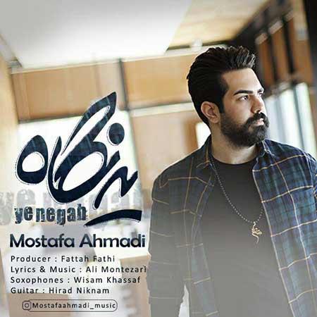 دانلود آهنگ یه نگاه مصطفی احمدی
