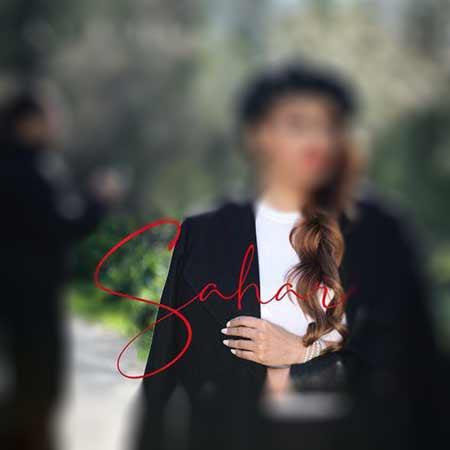 Sahar Ki Asheghet Karde - دانلود آهنگ کی عاشقت کرده سحر