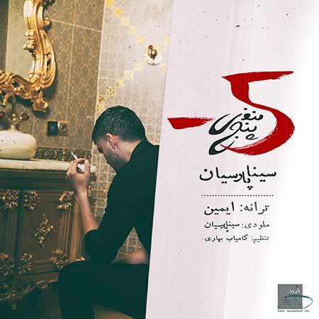 Sina Parsian Manfie 5 - دانلود آهنگ منفی پنج سینا پارسیان