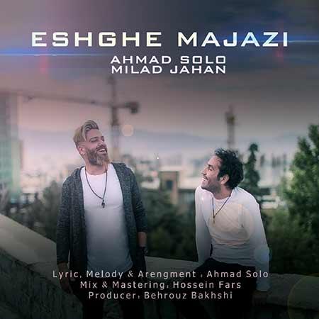 Ahmad Solo Eshghe Majazi - دانلود آهنگ عشق مجازی احمدرضا شهریاری