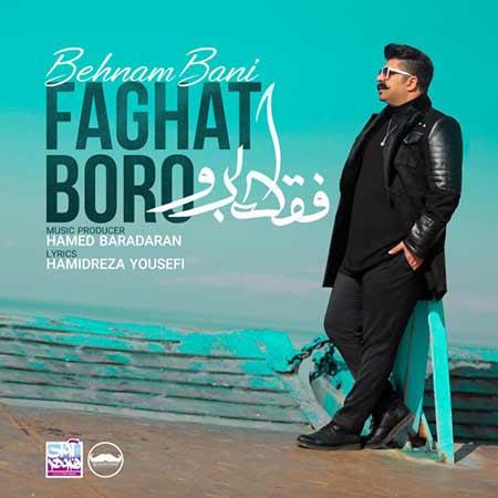 Behnam Bani Faghat Boro - دانلود آهنگ فقط برو بهنام بانی