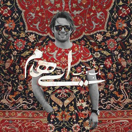 Ehaam Taab O Tab - دانلود آهنگ تاب و تب ایهام