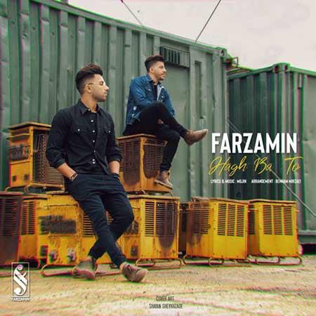 Farzamin Hagh Ba To - دانلود آهنگ حق با تو فرزامین