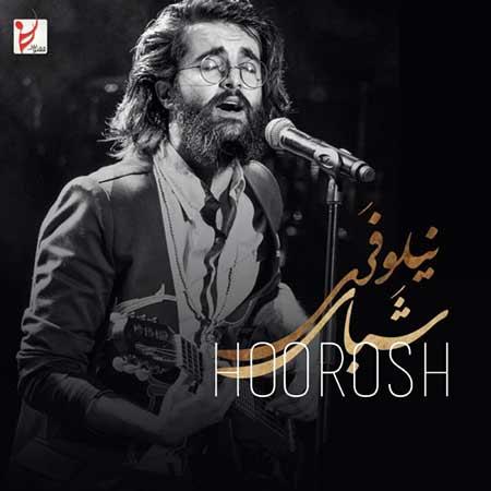 Hoorosh Band Shabaye Niloofari - دانلود آهنگ شبای نیلوفری هوروش بند