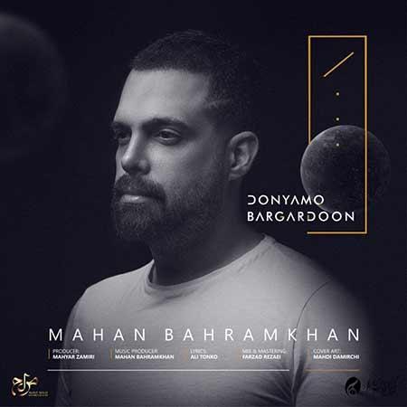 Mahan Bahram Khan Donyamo Bargardoon - دانلود آهنگ دنیامو برگردون ماهان بهرام خان