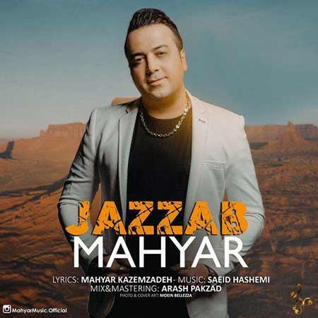 Mahyar Jazzab - دانلود آهنگ جذاب مهیار کاظم زاده