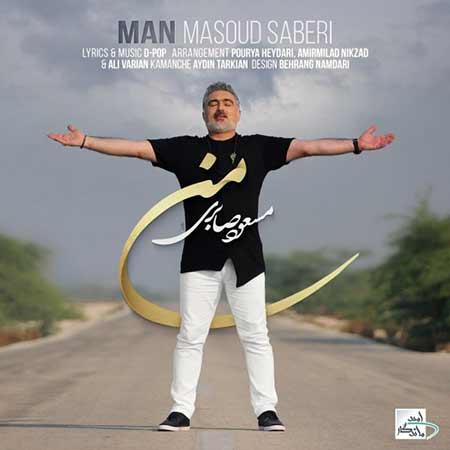 Masoud Saberi Man - دانلود آهنگ من مسعود صابری