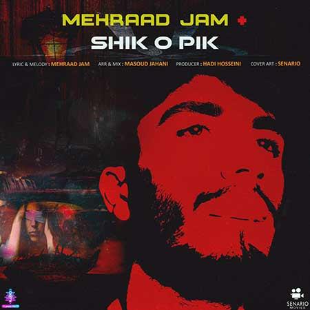 Mehraad Jam Shiko Pik - دانلود آهنگ شیک و پیک مهراد جم