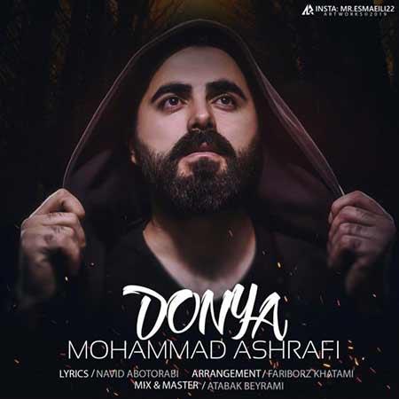 دانلود آهنگ دنیا محمد اشرفی