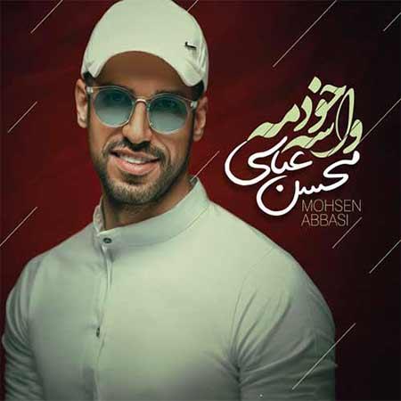 Mohsen Abbasi Vase Khodame - دانلود آهنگ واسه خودمه محسن عباسی