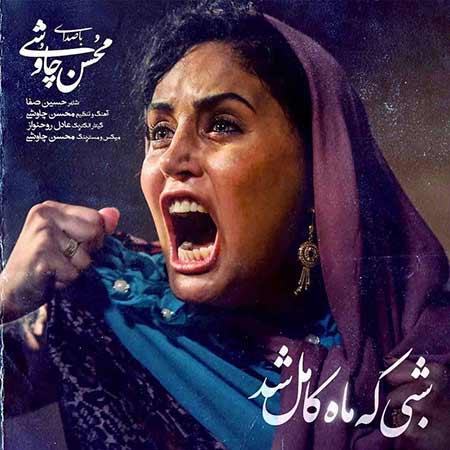 Mohsen Chavoshi Shabi Ke Mah Kamel Shod - دانلود آهنگ شبی که ماه کامل شد محسن چاوشی