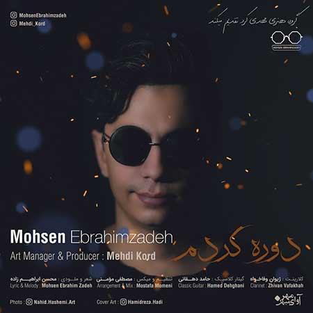 Mohsen Ebrahimzadeh Dore Kardam - دانلود آهنگ دوره کردم محسن ابراهیم زاده
