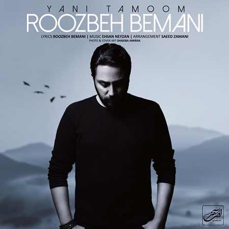 Roozbeh Bemani Yani Tamoom - دانلود آهنگ یعنی تموم روزبه بمانی
