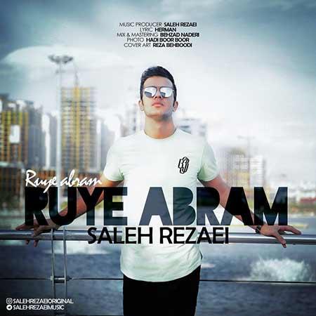 Saleh Rezaei Ruye Abram - دانلود آهنگ روی ابرام صالح رضایی