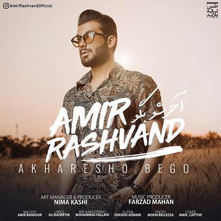 Amir Rashvand Akharesho Begoo - دانلود آهنگ آخرشو بگو امیر رشوند