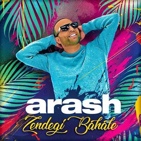 Arash Zendegi Bahale - دانلود آهنگ زندگی باحاله آرش