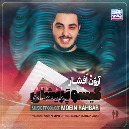 Aron Afshar Gisoo Parishan - دانلود آهنگ گیسو پریشان آرون افشار
