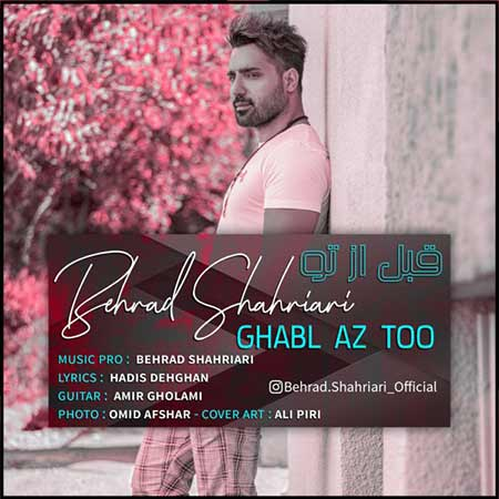 Behrad Shahriari Ghabl Az To - دانلود آهنگ قبل از تو بهراد شهریاری