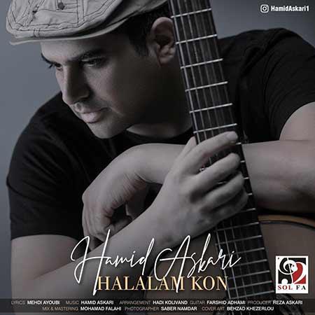 Hamid Askari Halalam Kon - دانلود آهنگ حلالم کن حمید عسکری