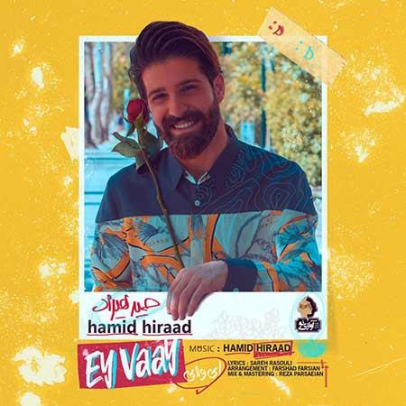 Hamid Hiraad Ey Vaay - دانلود آهنگ ای وای حمید هیراد