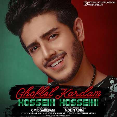 دانلود آهنگ قفلت کردم حسین حسینی