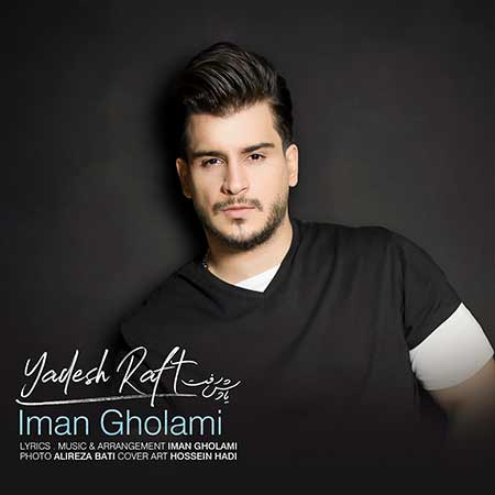 Iman Gholami Yadesh Raft - دانلود آهنگ یادش رفت ایمان غلامی