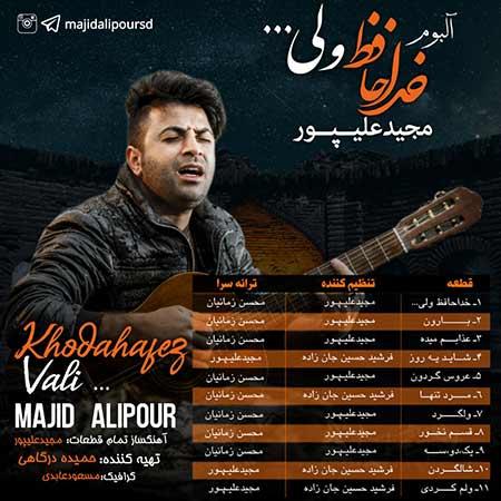 دانلود آلبوم خداحافظ ولی مجید علیپور