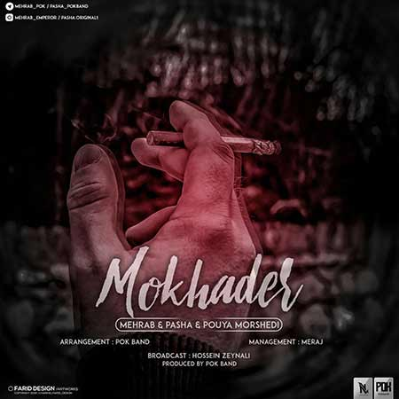 Mehrab Pasha Ft Pouya Morshedi Mokhader - دانلود آهنگ مخدر مهراب