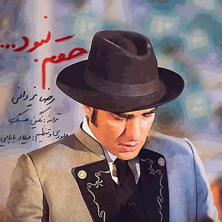 Reza Yazdani Hagham Nabood - دانلود آهنگ حقم نبود رضا یزدانی