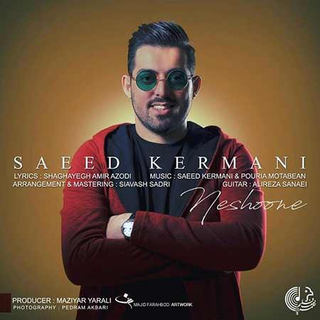 Saeed Kermani Neshooneh - دانلود آهنگ نشونه سعید کرمانی