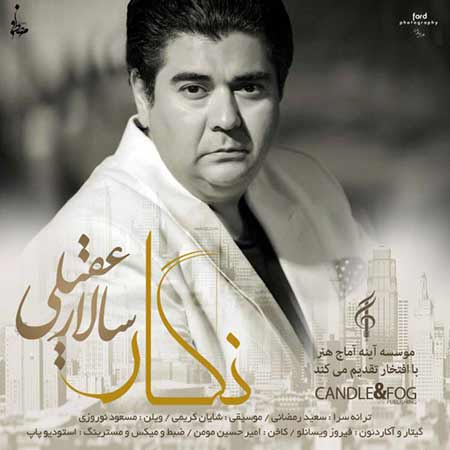 Salar Aghili Negar - دانلود آهنگ نگار سالار عقیلی