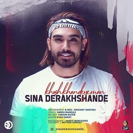 Sina Derakhshande Khosh Khandeye Man - دانلود آهنگ خوش خنده ی من سینا درخشنده
