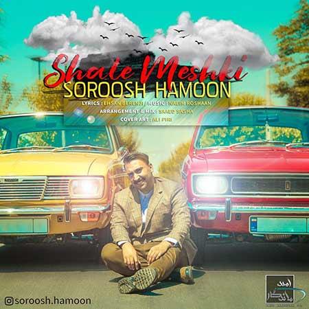 Soroosh Hamoon Shale Meshki - دانلود آهنگ شال مشکی سروش هامون