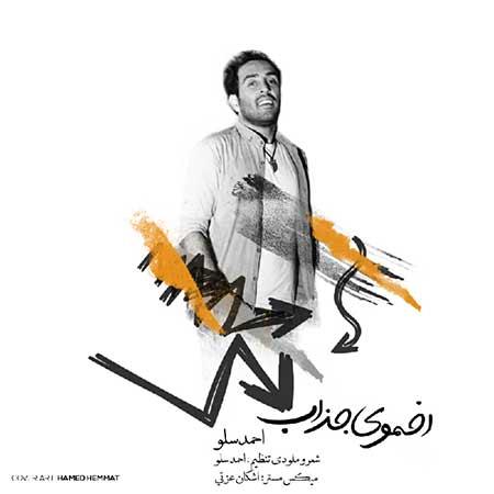 Ahmad Solo Akhmooye Jazab - دانلود آهنگ اخموی جذاب احمدرضا شهریاری