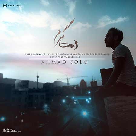 Ahmad Solo Damet Garm - دانلود آهنگ دمت گرم احمدرضا شهریاری