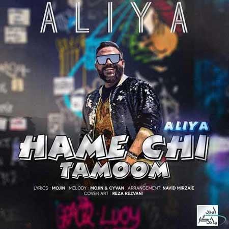 Aliya Hame Chi Tamoom - دانلود آهنگ همه چی تموم علیا