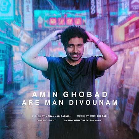 Amin Ghobad Are Man Divoonam - دانلود آهنگ آره من دیوونم امین قباد