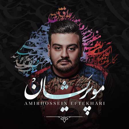 Amirhossein Eftekhari Moo Parishan - دانلود آلبوم مو پریشان امیرحسین افتخاری