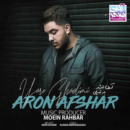 Aron Afshar Yare Ghadimi - دانلود آهنگ یار قدیمی آرون افشار