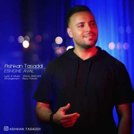 Ashkan Tasaddi Eshghe Aval - دانلود آهنگ عشق اول اشکان تصدی