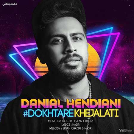 Danial Hendiani Dokhtare Khejalati - دانلود آهنگ دختر خجالتی دانیال هندیانی