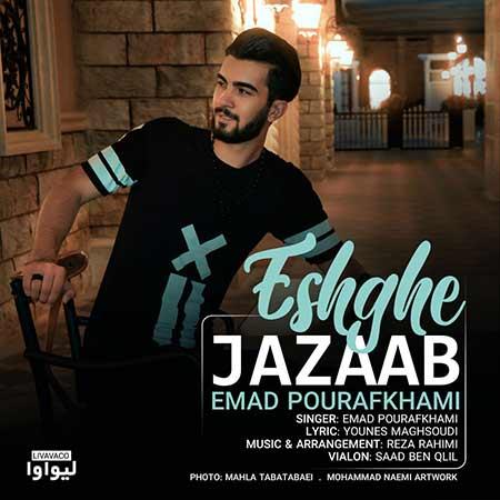 Emad Pourafkhami Eshghe Jazzab - دانلود آهنگ عشق جذاب عماد پور افخمی