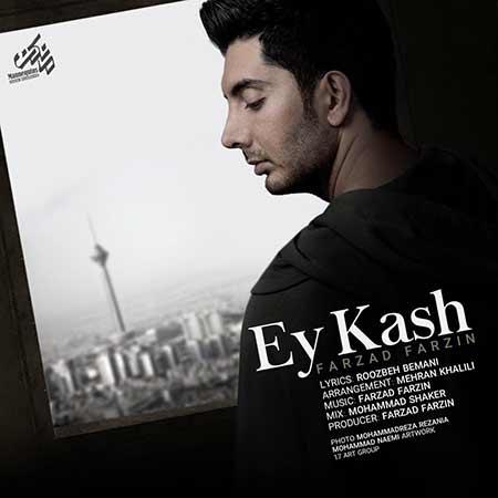 Farzad Farzin Ey Kash - دانلود آهنگ ای کاش فرزاد فرزین